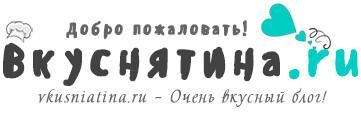 vkusniatina.ru